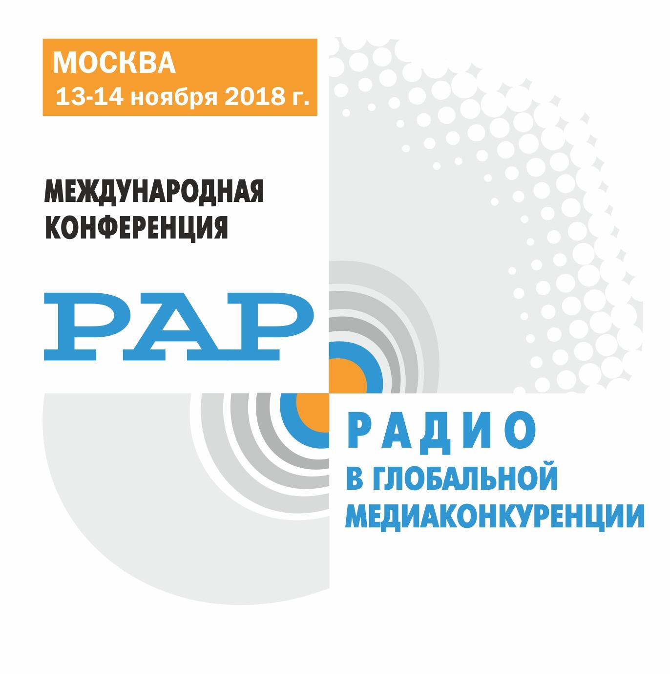 В Москве состоялась международная конференция «Радио в глобальной медиаконкуренции»