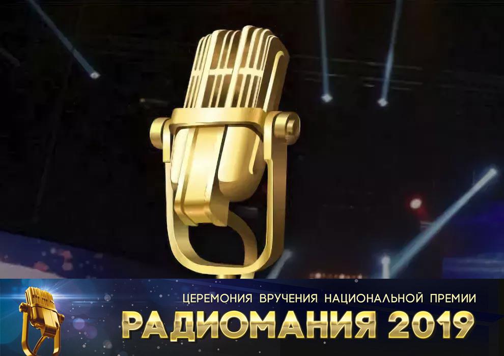 Шорт-лист финалистов национальной премии «Радиомания-2019»