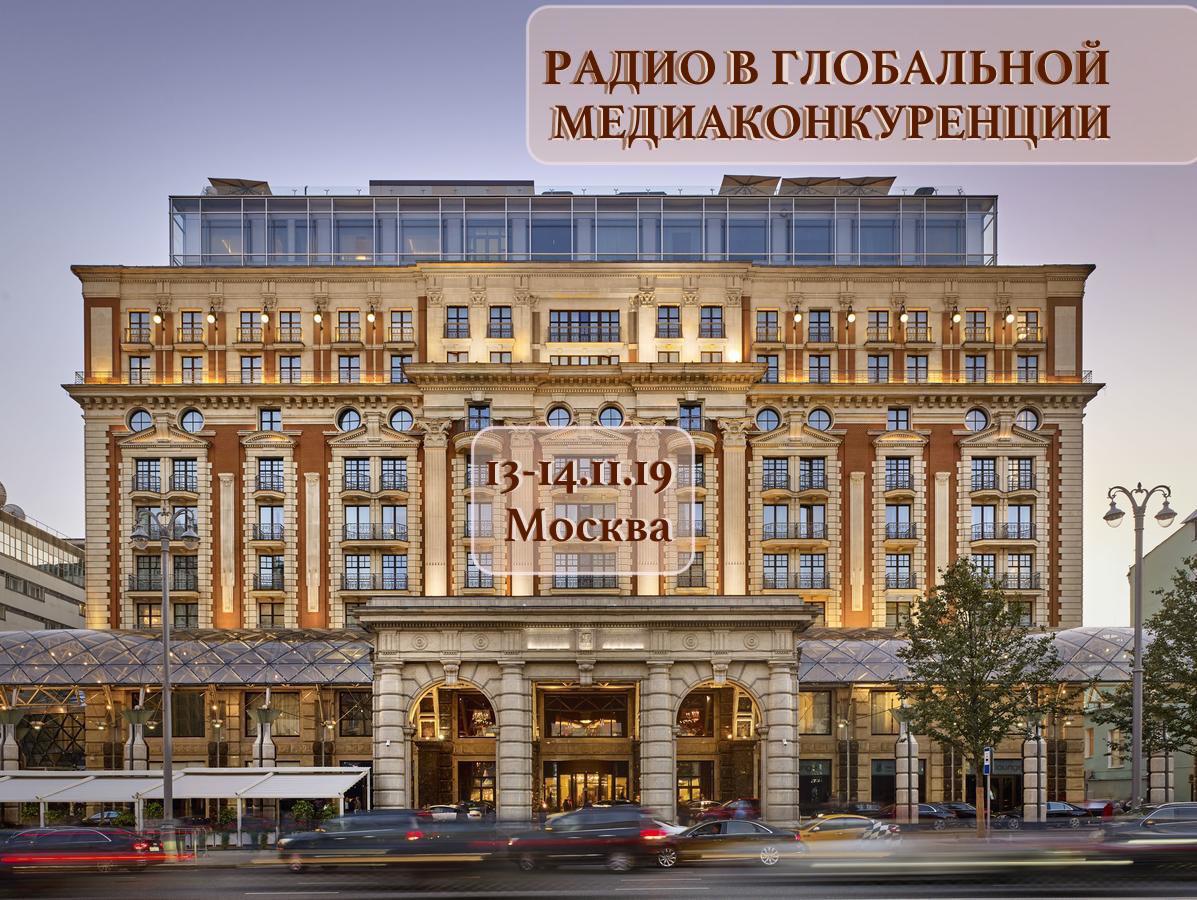 В Москве пройдет ежегодная Международная конференция «Радио в глобальной медиаконкуренции»